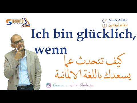 كيف تتكلم عما يسعدك باللغة الألمانية  037 - A2 - ich bin glücklich, wenn