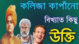 কলিজা কাঁপানোর ২০ টি বিখ্যাত ব্যক্তিদের বিখ্যাত উক্তি || Bangla motivational quotes screenshot 2