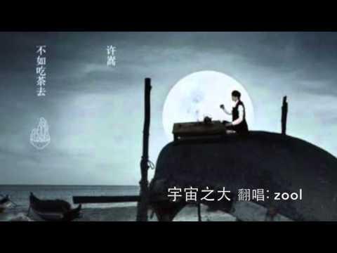 zool - 宇宙之大 (原唱: 许嵩)