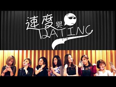 speed dating in hong kong