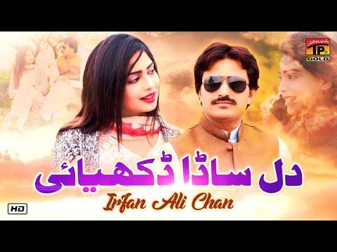 dil-sada-dukhyai-|-irfan-ali-chan---latest-songs---latest-punjabi-&-saraiki-song