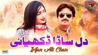 Dil Sada Dukhyai | Irfan Ali Chan - Latest Songs - Latest Punjabi & Saraiki Song