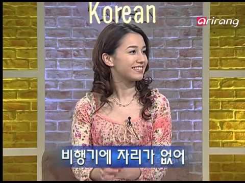 Lets Speak Korean S1-It′s very difficult to make reservations on the weekend   주