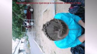 Плетение косичек и кос - обучение в Уфе