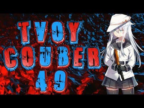 TvoyCoub #49 Funny Moments Anime Amv / Game Coub / Coub / Game / Gif / Mycoubs / аниме / Mega Coub