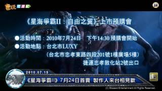 電玩宅速配100715_《星海爭霸II》7月24日首賣 /《小精靈》歡慶30歲