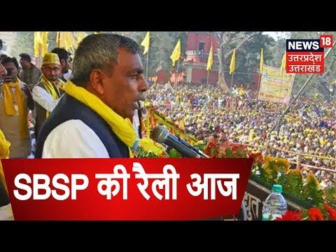 SBSP की रैली में उठेगा आरक्षण का मुद्दा, गठबंधन पर जुड़ेंगे और मांगों पर अड़ेंगे