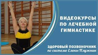 Видео комплексы упражнений для позвоночника от Елены Плужник(Видео комплексы упражнений для позвоночника от Елены Плужник отличает эффективность и точная