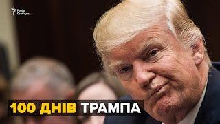 100 днів президентства Трампа