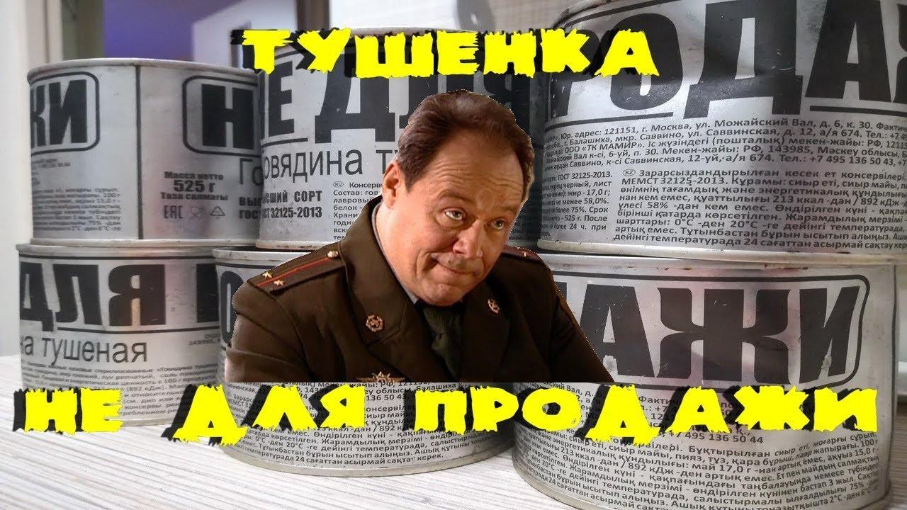 Производство лучших в россии индивидуальных рационов питания сухой паек. Доставка по все россии и странам снг. Большой выбор армейского и.