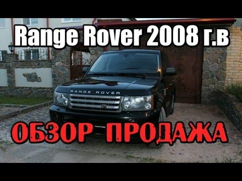 Land Rover Range Rover Sport 2008 г.в 380 л.с Обзор. Продажа.