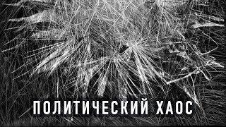 Нестабильная политическая ситуация в Украине
