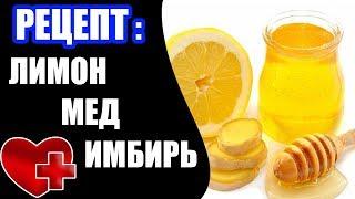 Рецепт лимонов с имбирем и медом. Как сделать медовую заготовку «Баночка Здоровья»