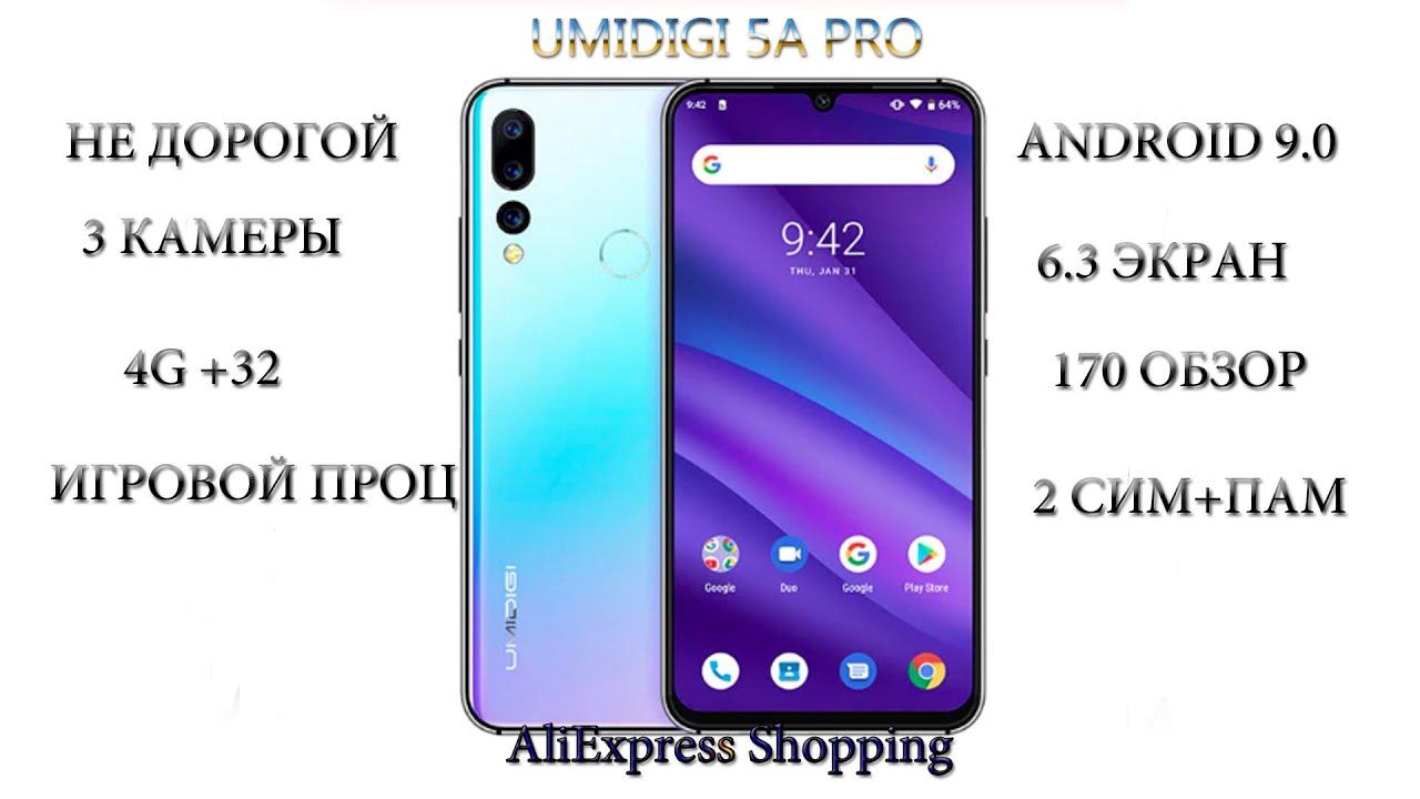 Смартфон umidigi a5 pro за 100$ с AliExpress.