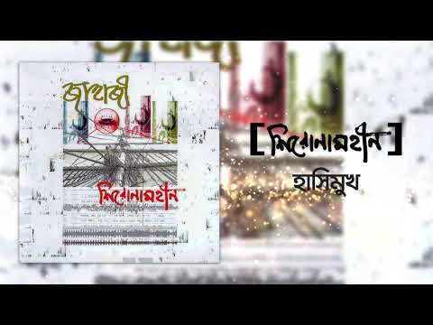 Shironamhin - Hashimukh [Official Audio]