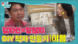 김희선×임원희, 대형 DIY 탁자 만들기 도전!ㅣ미운 우리 새끼(Woori)ㅣSBS ENTER.
