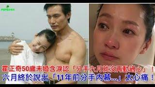霍正奇50歲未婚含淚認「分手六月就沒再動過心」!六月終於說出「11年前分手內幕...」太心痛!