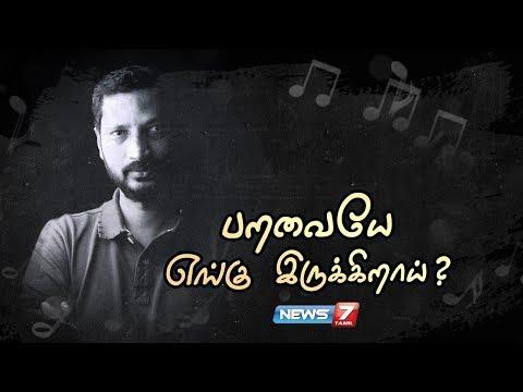 Lyricist Na.Muthukumar's Story   கவிஞர் நா.முத்துக்குமாரின் கதை   News7 Tamil