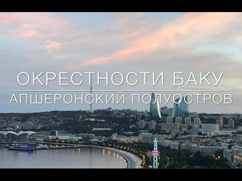 Азербайджан. Пригороды Баку,