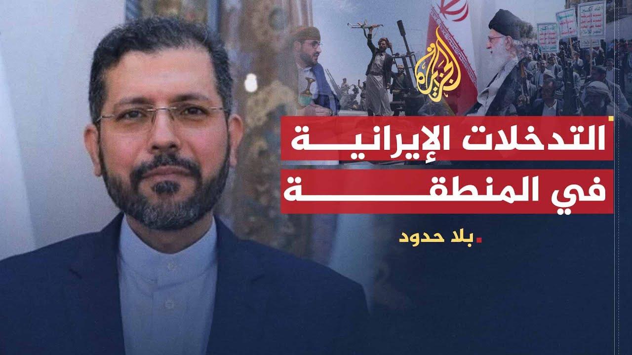 بلا حدود - مع المتحدث باسم الخارجية الإيرانية سعيد خطيب زاده  - نشر قبل 22 دقيقة