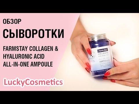 Обзор на сыворотку FarmStay Collagen & Hyaluronic Acid All-in-One Ampoule