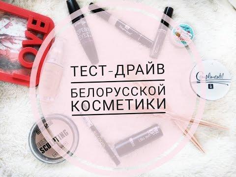 ТЕСТ-ДРАЙВ БЕЛОРУССКОЙ КОСМЕТИКИ// МАКИЯЖ ТОЛЬКО БЕЛОРУССКОЙ КОСМЕТИКОЙ//