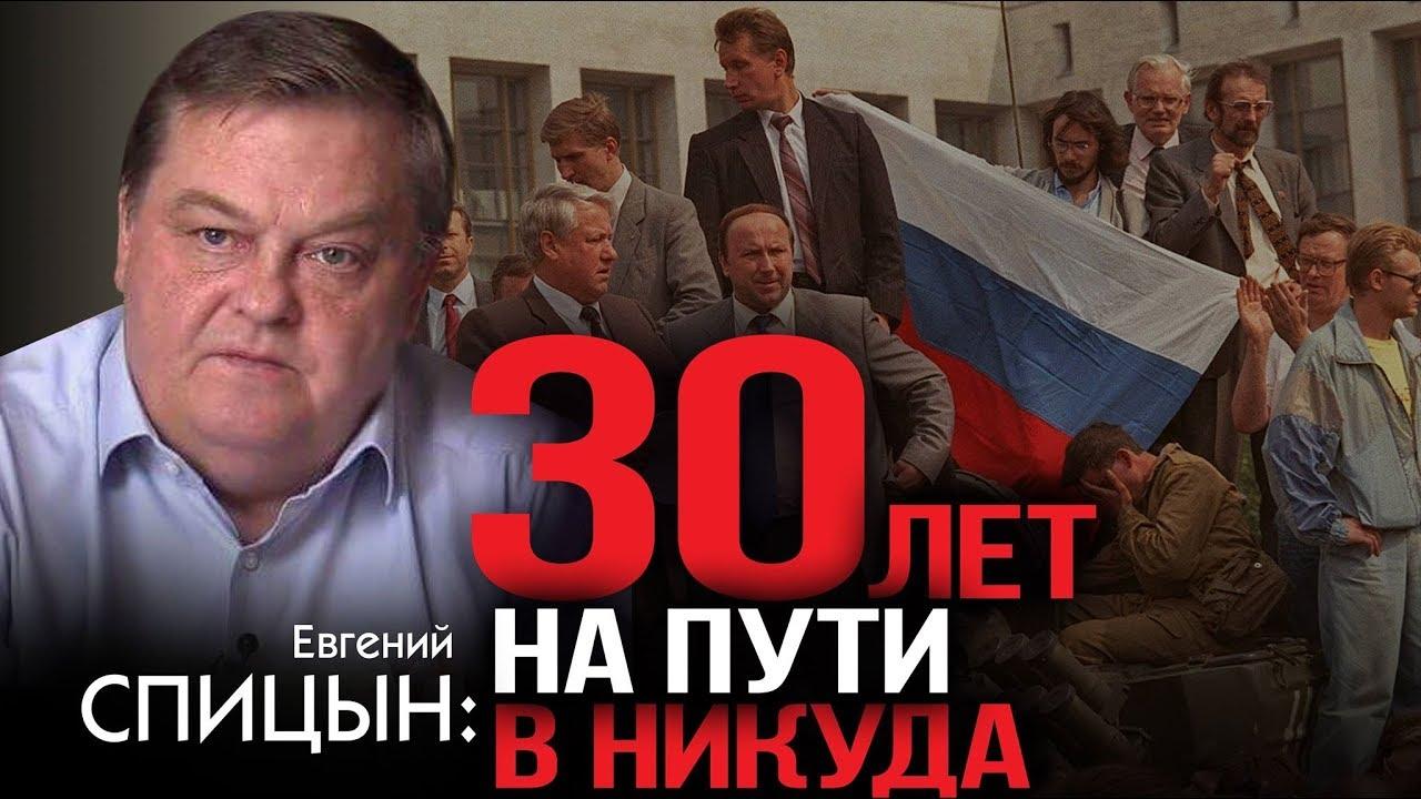 Евгений Спицын: Сталинский СССР ответил на вызовы истории, современная Россия нет