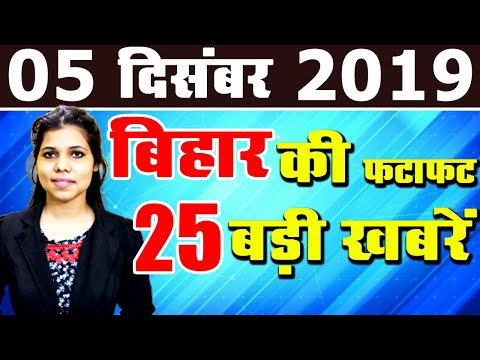 Daily Bihar today news of Bihar districts video in Hindi. Get latest news of Patna Gaya & Madhubani