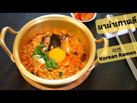 EP. 30 มาม่าเกาหลียอดฮิต🔥🔥🔥  Shin Ramyun เผ็ชชช อร่อยยยย ต้องลองงงง!!!
