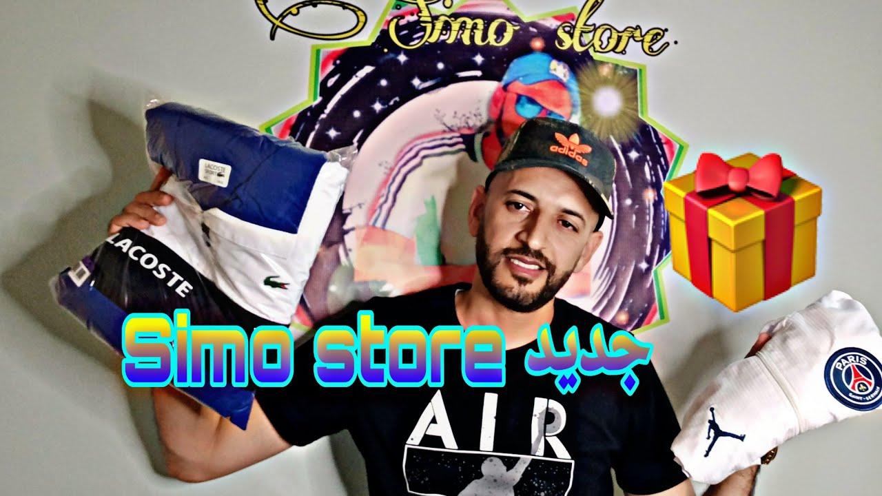 جديد Simo store 😍 مع هدية لواحد من المتابعين 🎁
