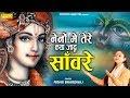 Naino Me Tere Kya Jadu Sanwre | Nishu Bhardwaj | New Krishna Bhajan 2019 | Sonotek Bhakti
