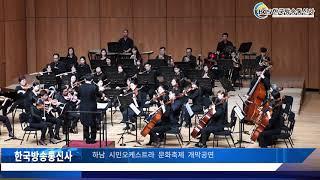하남 시민오케스트라 문화축제 개막공연