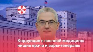 Коррупция в военной медицине: нищие врачи и воры-генералы