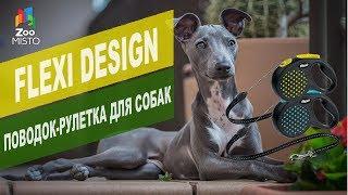 Flexi DESIGN поводок-рулетка для собак | Обзор рулетки-поводка Flexi DESIGN