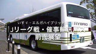 【広電バス】前面展望:横川駅前→エディオンスタジアム臨時直行【改良型エルガハイブリッド】