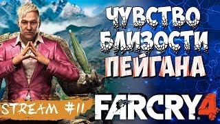 ЧУВСТВО БЛИЗОСТИ ПЕЙГАНА Farcry 4 Episode 11