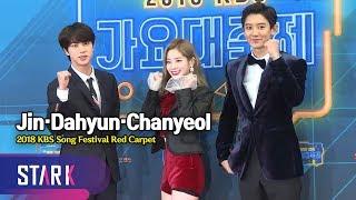 환상의 조합, 최강 MC 진X다현X찬열 (Jin·Dahyun·Chanyeol, 2018 KBS Song Festival Red Carpet)