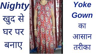 Yoke Nighty Cutting and stitching | step by step in hindi  Tutorial👍👌 : stylen