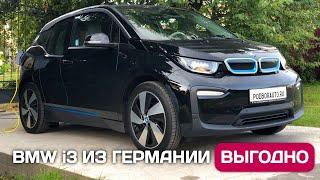 Электромобиль без пошлин - BMW i3 из Германии