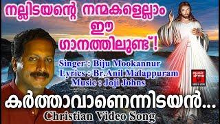 Karthavanennidayan # Christian Devotional Song Malayalam 2018 # Hits Of Biju Mookannur