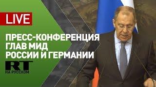 Пресс-конференция Лаврова и министра иностранных дел Германии — LIVE