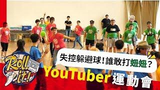 【Roll It !!! YouTuber運動會】開幕+第一戰:躲避球EP1 | 集體大亂鬥?!