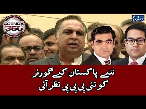 Naye Pakistan Ke Governor Ko Nayi Ppp Nazar Ayi ?    Agenda 360   SAMAA TV