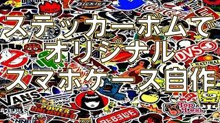 【超簡単】オリジナルスマホケースの作り方【ステッカーDIY】 thumbnail