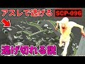 『SCP-096』でもアスレチックなら逃げ切れる説【GMOD】