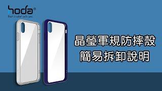 【hoda】軍規防摔殼(晶瑩款)拆卸教學