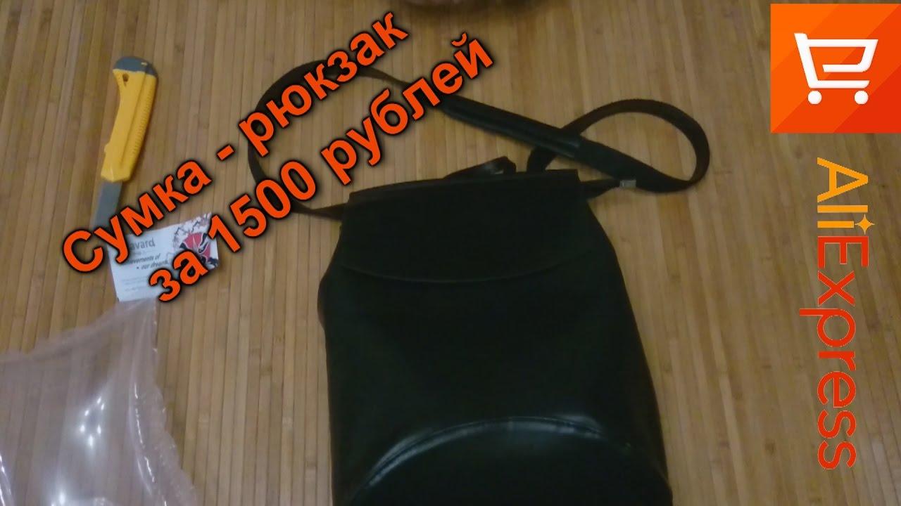 Cумка рюкзак женский глянцевый черный. Женский рюкзак. Цвет-черный, материал-кожзам. Можно носить и как сумку и рюкзаком на плечах. Закрываетс.