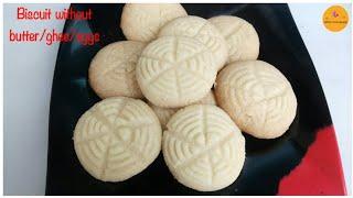 ঘি/মাখন/ডিম ছাড়াই মাত্র ৩টি উপকরণে বিস্কুট (চুলা+ওভেনে তৈরি) | 3 ingredients biscuit rcp | Cookies