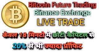 Bitcoin Future Trading Live Trade on Binance Exchange| Binance Mobile App