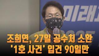'특채 의혹' 조희연, 27일 공수처 소환…'1호 사건' 입건 90일만 [뉴스 9]